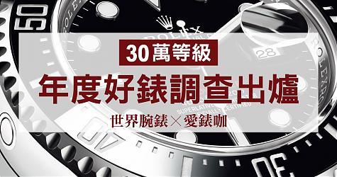 [2017年度好錶調查] 30萬級別 8只人氣錶出爐!