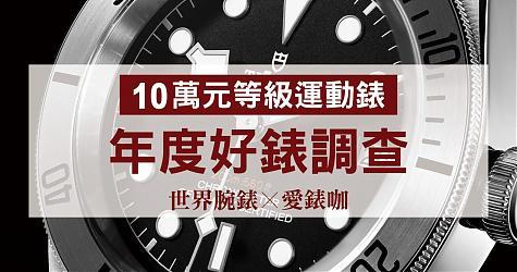 [年度好錶調查]10萬元等級運動錶